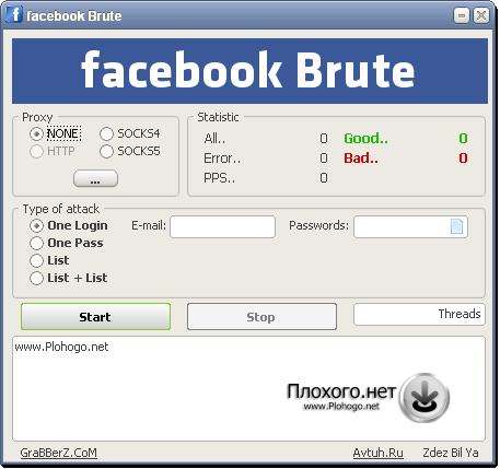 Скачать Facebook Brute брут для фэйсбук бесплатно.